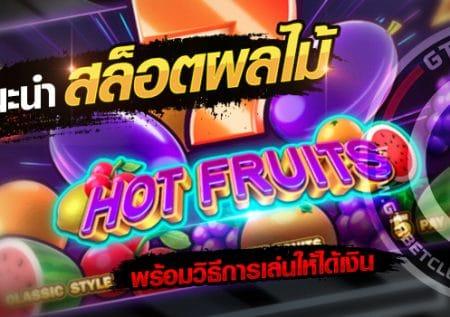 Hot Fruits เกมส์ตู้สล็อตผลไม้ วิธีเล่นให้ได้เงิน