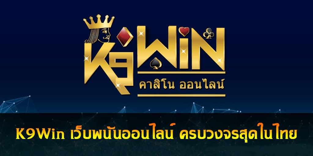 k9win ฝากขั้นต่ํา