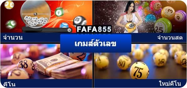 fafa855 เกมส์ตัวเลข