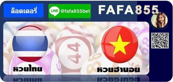fafa855 หวย