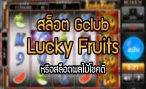 Lucky Fruits Gclub Slot วิธีกด สูตรเกมตู้สล็อตผลไม้โชคดี ให้ได้เงิน
