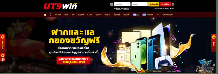 app slot UT9WIN